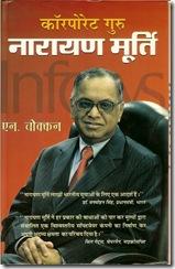 Infosys_Narayana_Murthy_Hindi_Prabhat_Prakashan_N_Chokkan
