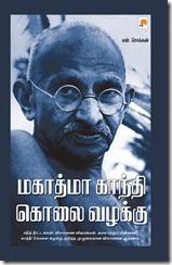 Gandhi Kolai Vazhakku